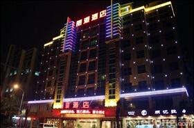 花都丽港酒店