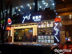 YES茶餐厅
